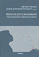 Βγαίνοντας από τα ψυχοφάρμακα βιβλίο